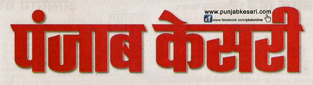 Punjab Kesari (Hindi)