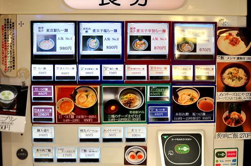 Ikaruga - Ramen Street - Tokyo Station