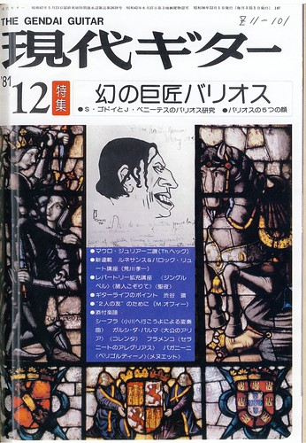 現代ギター81年12月号・表紙 by Poran111