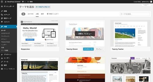 WordPress 3.9 beta2 でのテーマのインストール(THX)