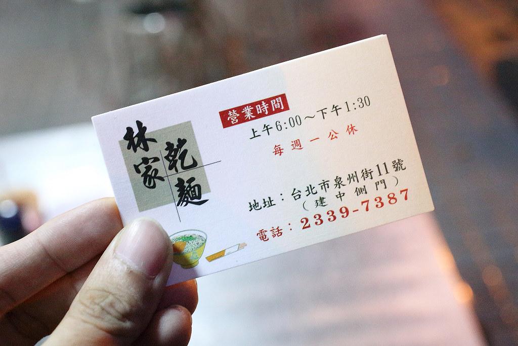 20131225中正-林家乾麵 (14)
