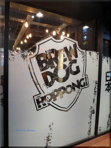 Photo:2014-03-31_ハンバーガーログブック_【六本木】BrewDog  Roppongi あのBrewDogの直営店が六本木に!そしてハンバーガー!-08 By:logtaka