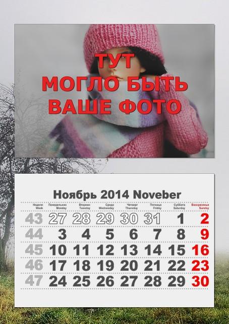 calendar-11-tt