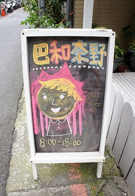 台北奈野咖啡店02