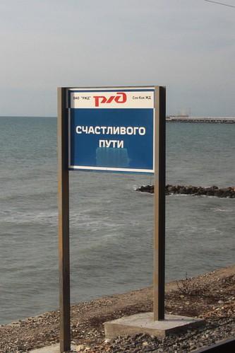 'счастливого пути' from the Russian Railways