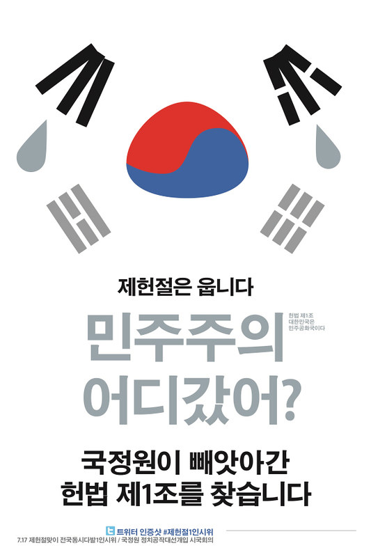 #제헌절1인시위 인증샷 물결~