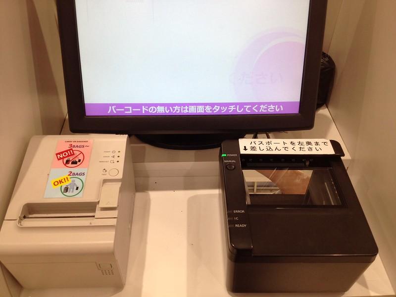 自動チェックイン機 by haruhiko_iyota