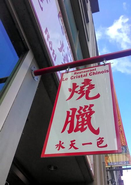 Le cristal chinois 燒臘/水天一色