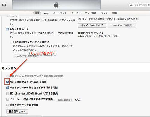 iTunes設定
