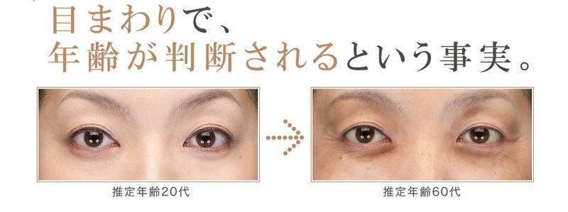 アイコンセントレイトクリームa:目まわりの構造を長年研究し続けるロート製薬から、目もと張力を高めるアイクリーム、誕生