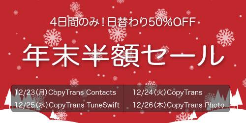 christmas-sale-500x250