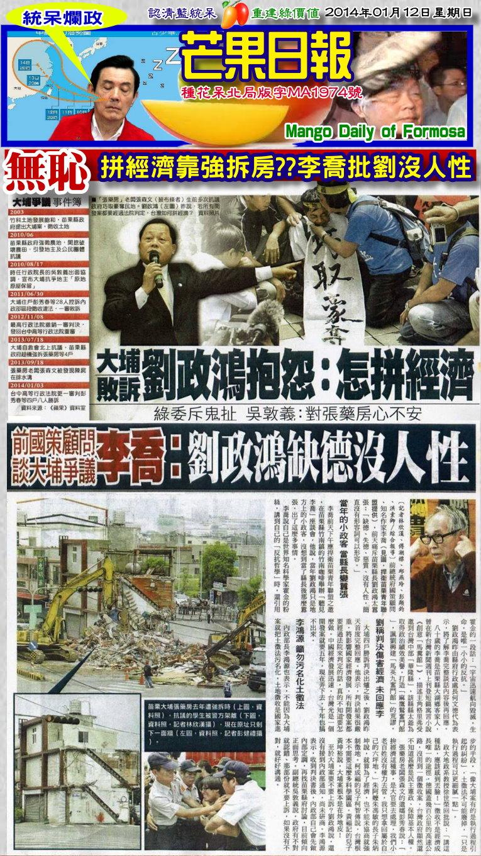 140112芒果日報--統呆爛政--拼經濟靠強拆房,李喬痛批沒人性