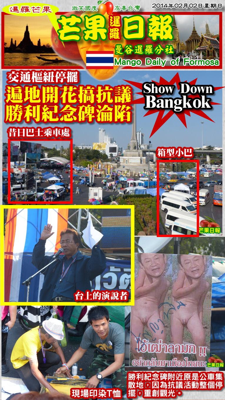 140202芒果日報--泰國新聞--勝利紀念碑淪陷,交通樞紐也停擺
