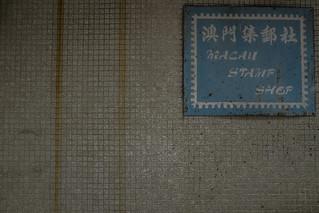 Macau Stamp Shop