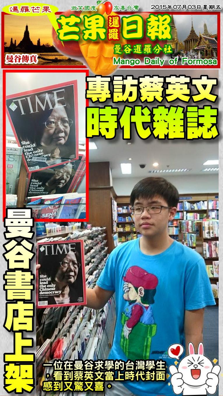 150703芒果日報--國際新聞--時代雜誌訪小英,曼谷書店已上架