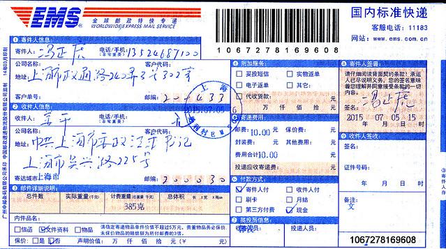 20150705-政法委姜平