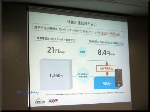 Photo:2013-09-10_T@ka.'s Life Log Book_【Event】「 #SMARTalk 」ブロガーイベント IP電話革命を起こせ! Fusion IPは侮れないお得サービスだったよ! -06 By:logtaka