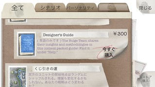 Buttle of the Bulge - Designer's Guide
