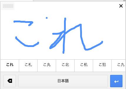 GoogleHandWrite
