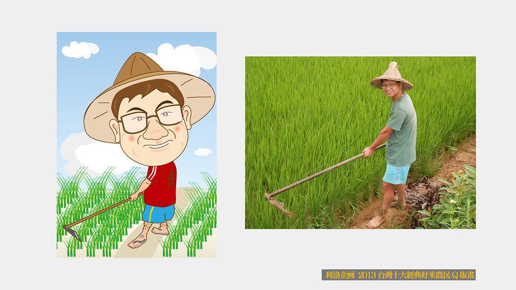 2013台灣十大經典好米-桃園縣楊梅市農會-陳明勝