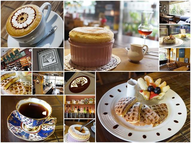 [高雄]會呼吸的舒芙蕾-Cafe' Fiona 費奧納咖啡@ mikageyoru ...