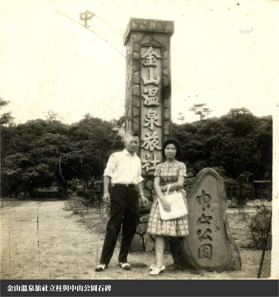 金山溫泉旅社立柱與中山公園石碑