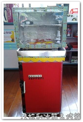 法拉利冰箱與烤箱-1