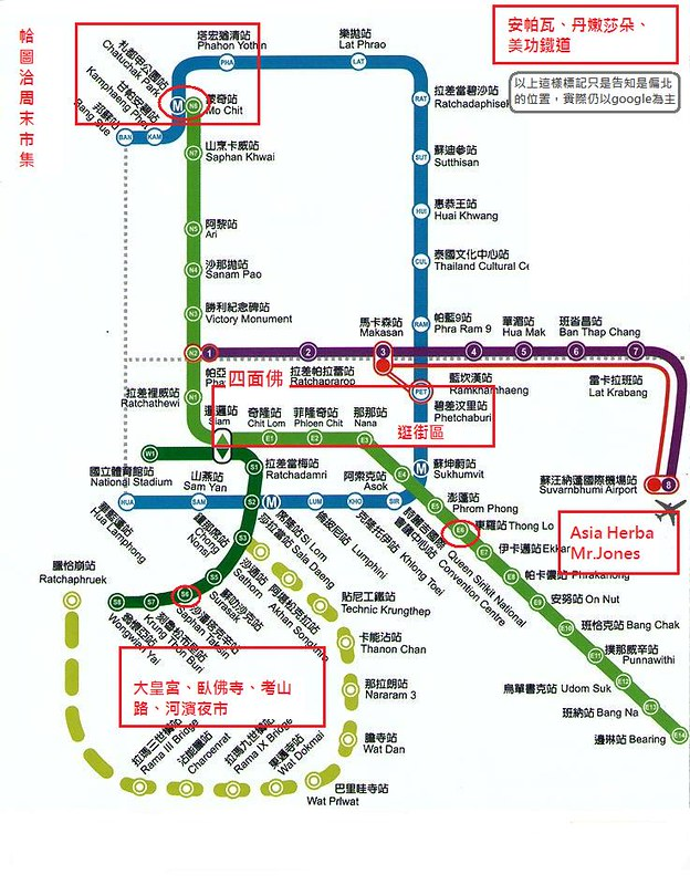 2012-BKK-fast-transit-sys-0.jpg
