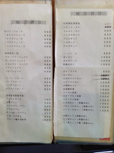 rishiri-island-grandspot-menu02
