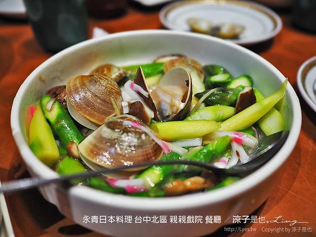 永青日本料理 台中北區 親親戲院 餐廳 16