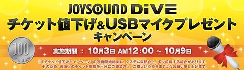 JOYSOUND DIVEチケット値下げ&USBマイクプレゼントキャンペーン JOYSOUND DIVE