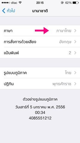 iOS Language