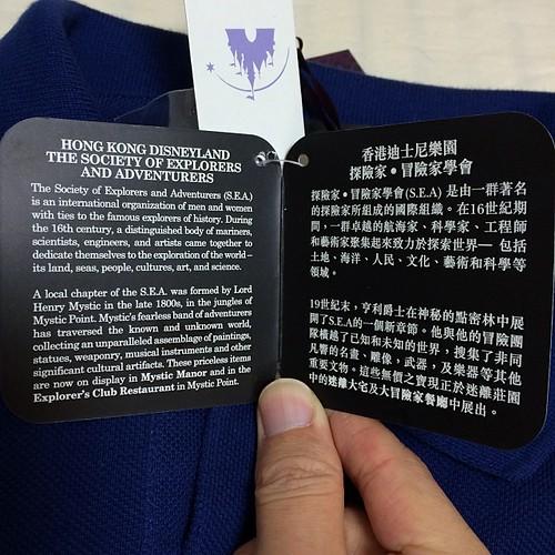 今気づいたんですが、ちゃんと東京ディズニーシーのS.E.A.(16世紀)と、香港でのロード・ヘンリー・ミスティックが作ったS.E.A.(19世紀)の関係が書かれてた。