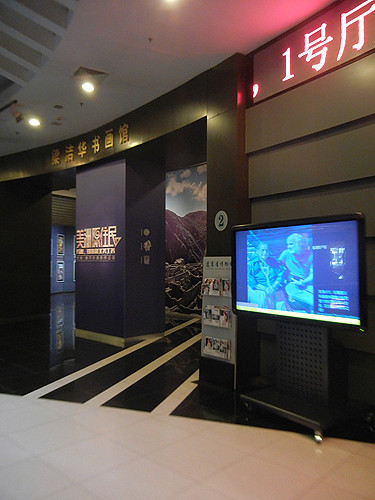 DSCN6244 _ Indigenous Americans by Jeff J. Foxx, Liaoning Museum, Shenyang, China