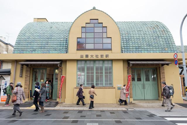 出雲大社前駅