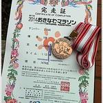 沖繩馬10K (32).jpg