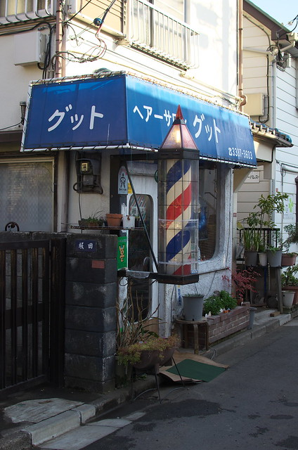 東京路地裏散歩 高円寺編 2014年2月22日