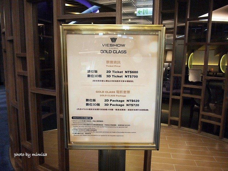 Gold Class 頂級影廳 新竹 威秀影城 (35)