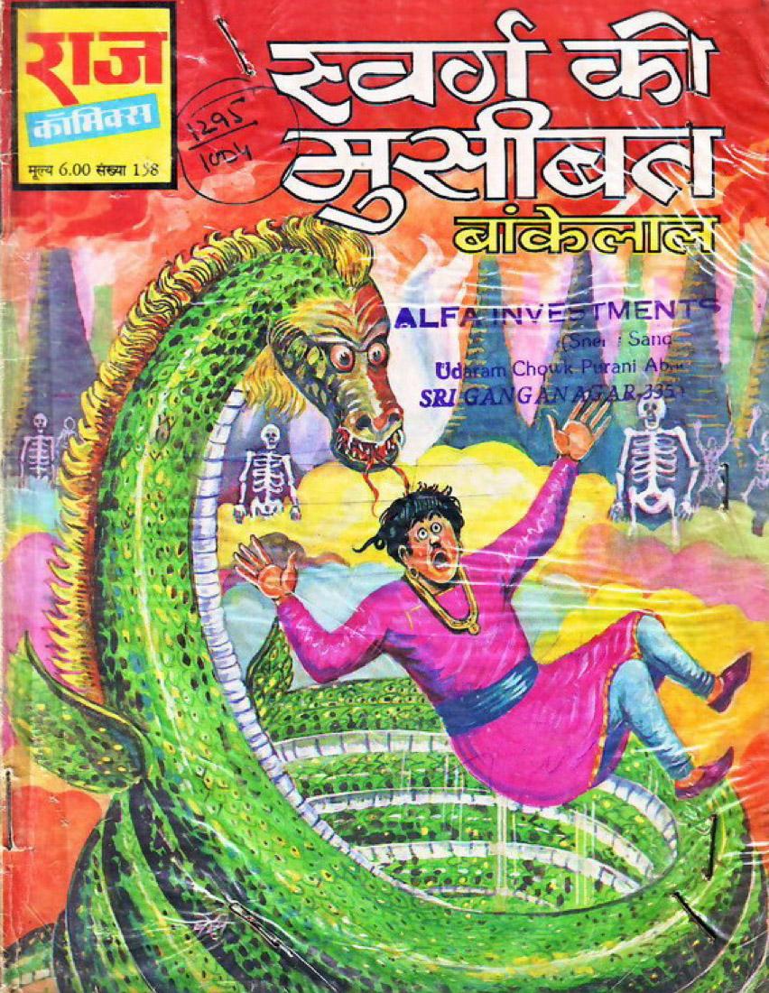 Hindi Comics - 24