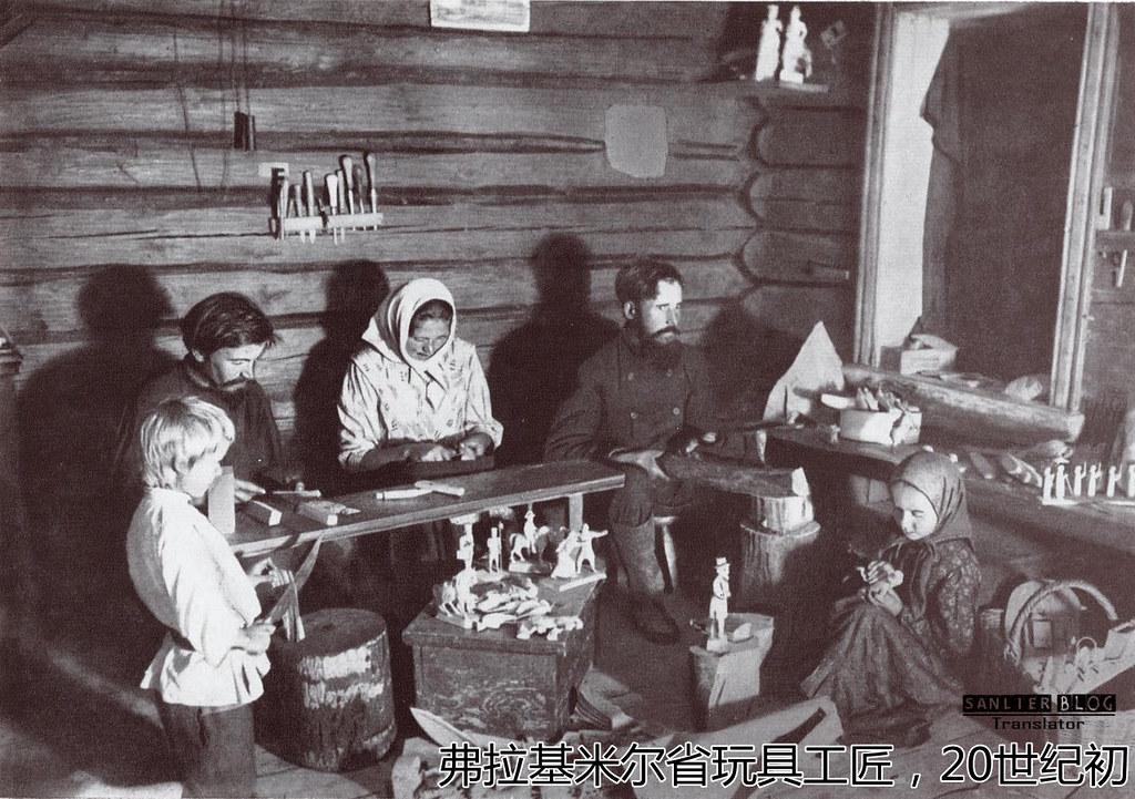帝俄农民与手工业者14