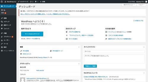WordPress 4.3 のダッシュボード