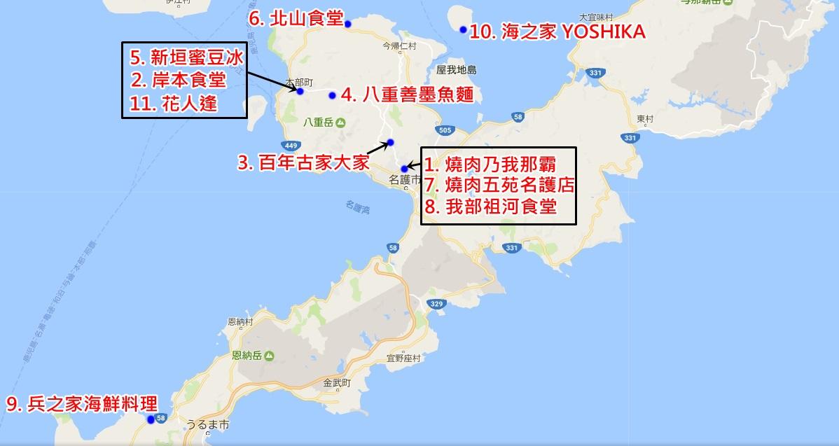 沖繩北部美食.jpg
