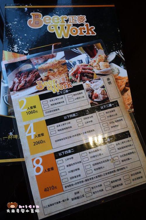正麥beer work菜單 (6).JPG