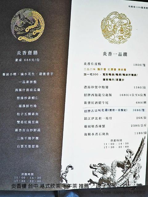 炎香樓 台中 港式飲茶 下午茶 推薦 20
