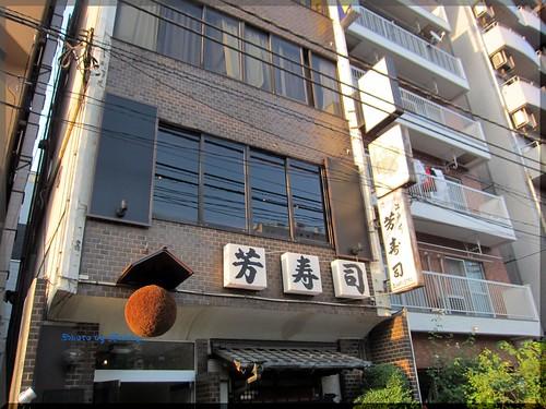 Photo:2013-06-08_T@ka.の食べ飲み歩きメモ(ブログ版)_【五反田】鳥料理それがし(鳥料理、日本酒)-01 By:logtaka