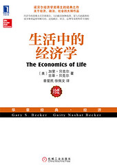 薛兆丰:这才是我们要的经济学