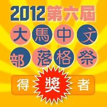 2012winner-480.jpga