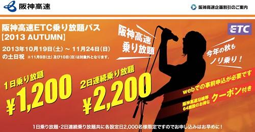阪神高速ETC乗り放題パス【2013 AUTUMN】