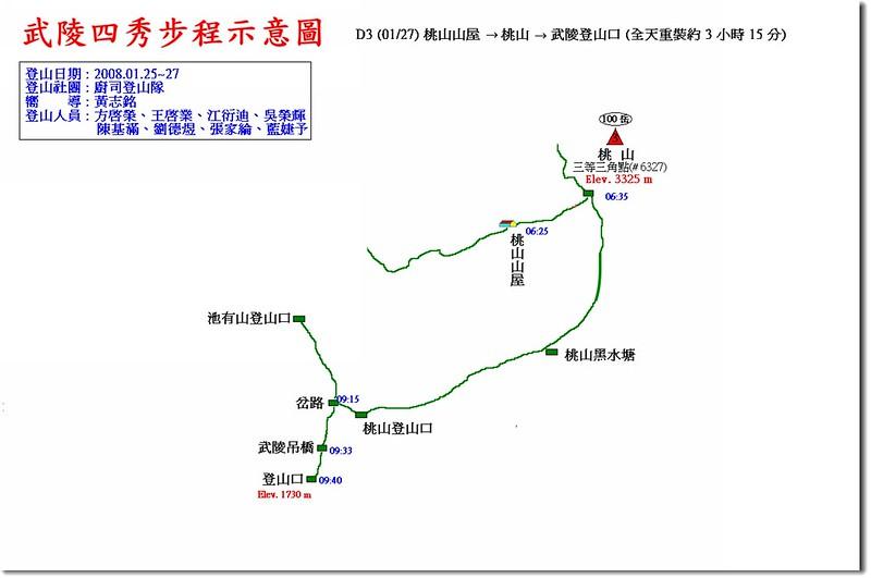 武陵四秀步程示意圖(3)