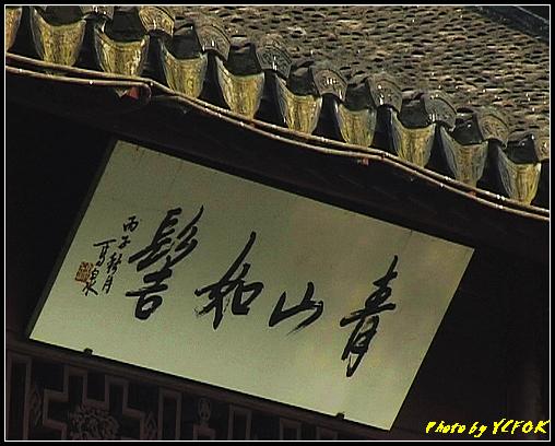 杭州 西湖 (其他景點) - 417 (西湖小瀛洲 青山如髻)